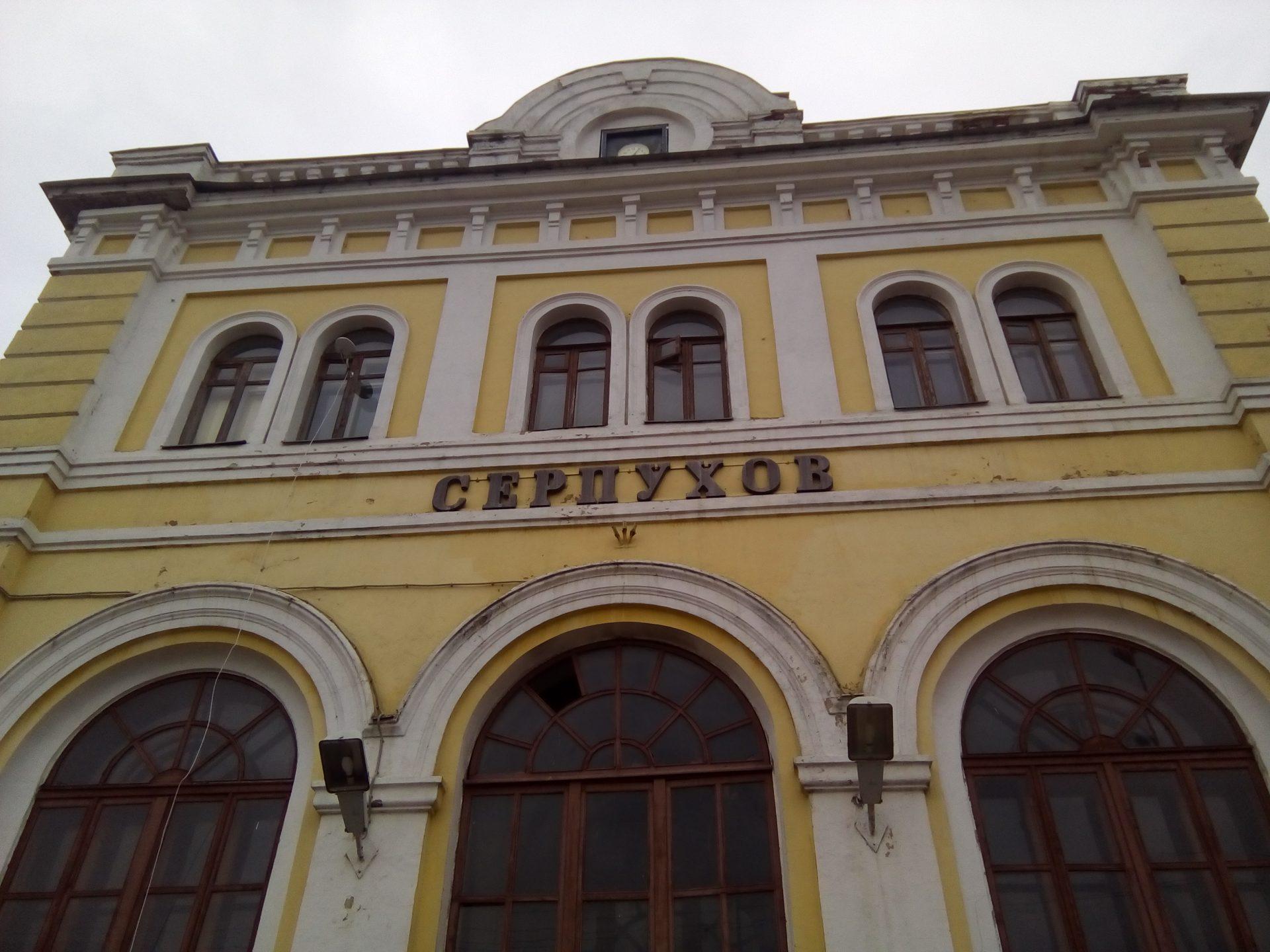 Путешественник Павел Пашков в г.Серпухов