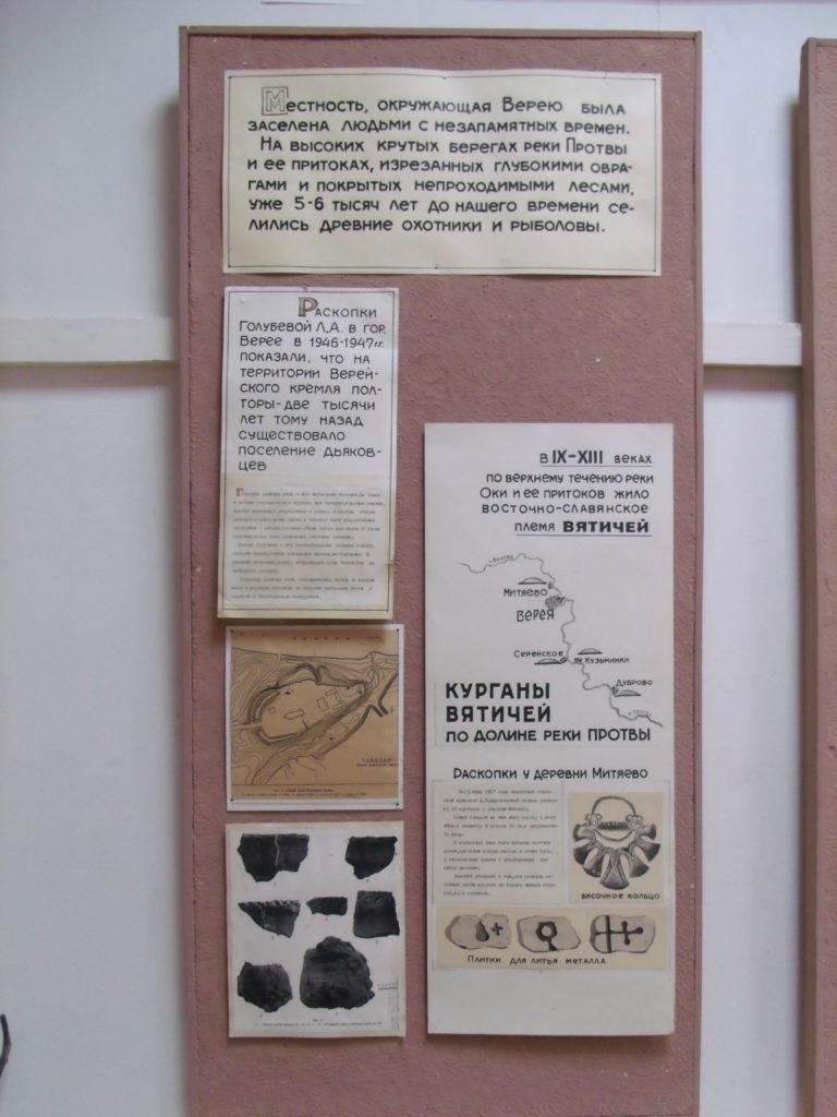 Музей город Верея , путешественник Павел Пашков