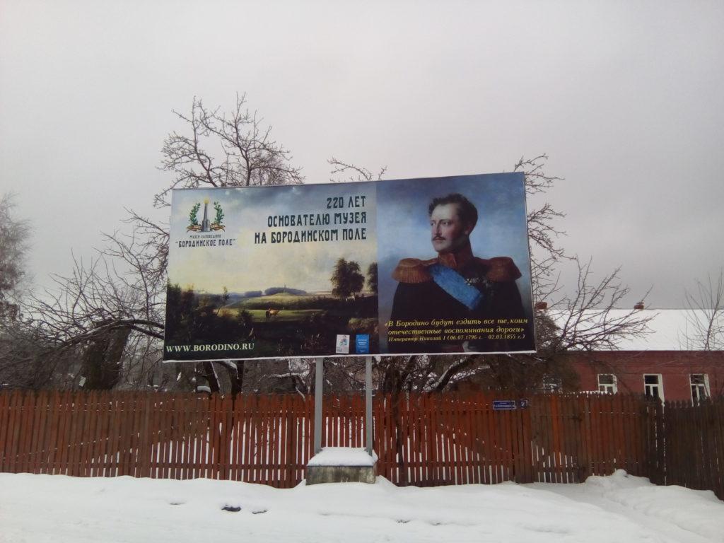 puteshestvennik_pavel_pashkov_v_borodino_i_mozhayske_123505