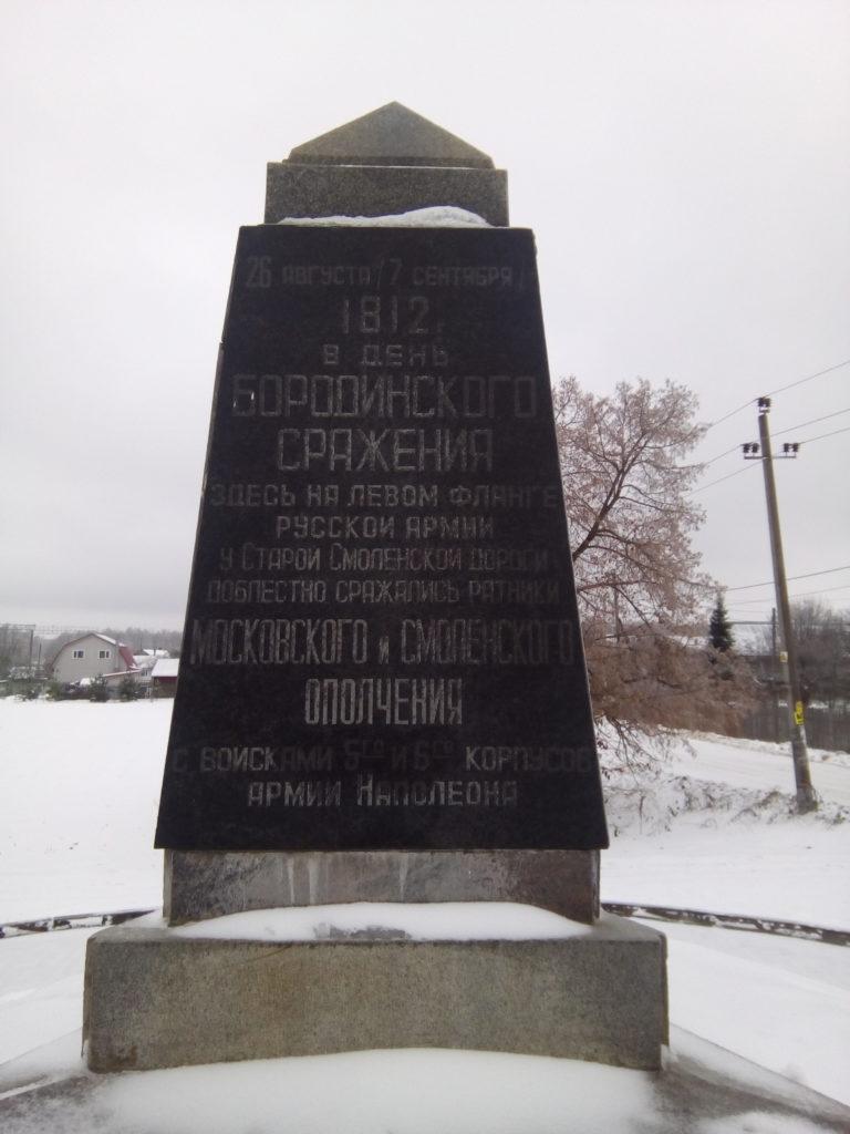 puteshestvennik_pavel_pashkov_v_borodino_i_mozhayske_123741