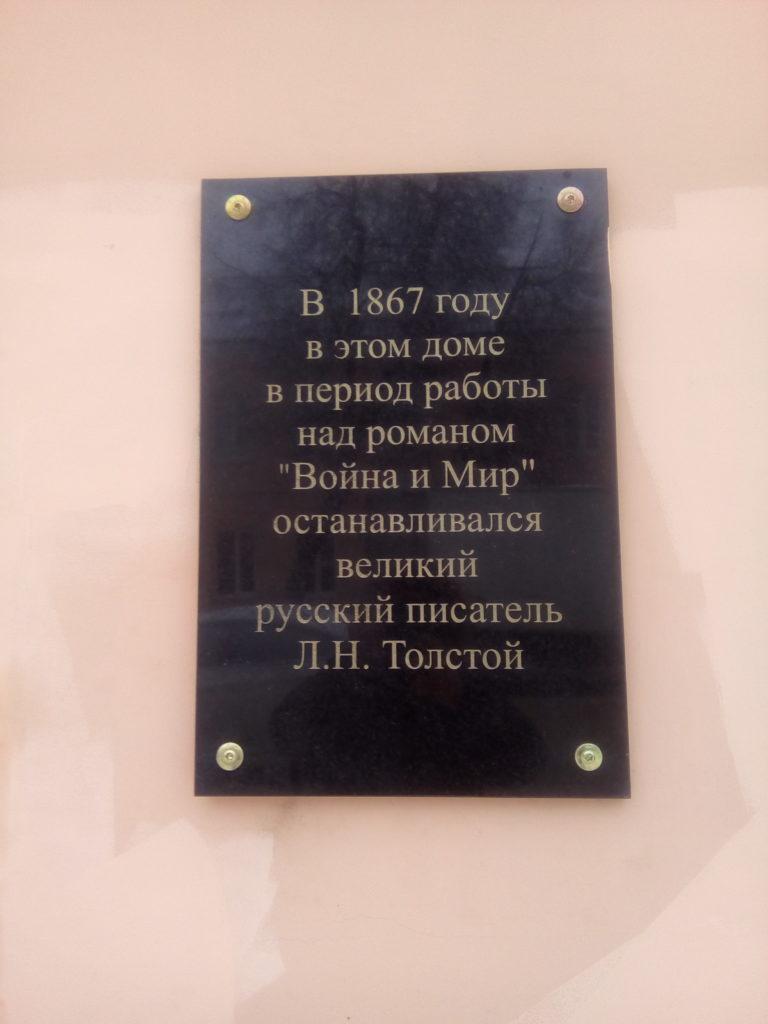 puteshestvennik_pavel_pashkov_v_borodino_i_mozhayske_145029