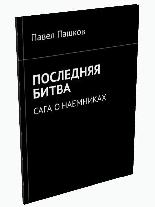 Сага о наемниках | Новая книга Павла Пашкова