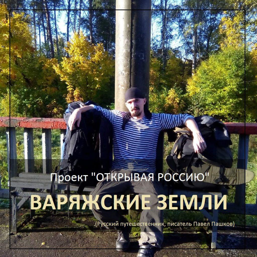 """Проект """"Открывая Россию"""": путешествие на Варяжские земли!"""