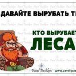 Баннеры в защиту природы России!