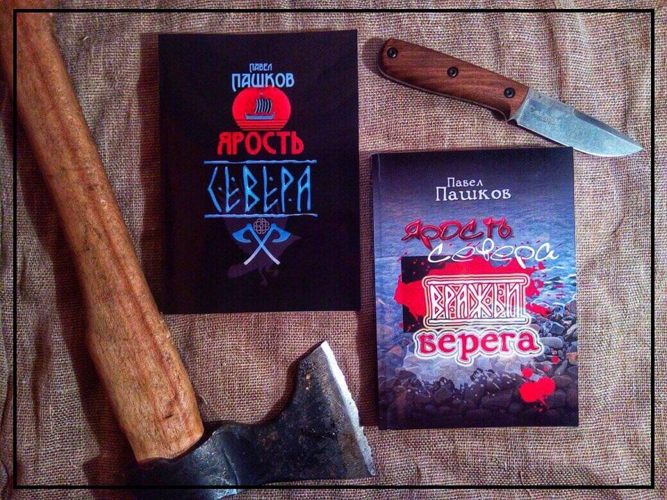 """Трилогия """"Ярость Севера"""" - мужская литература из рук автора."""