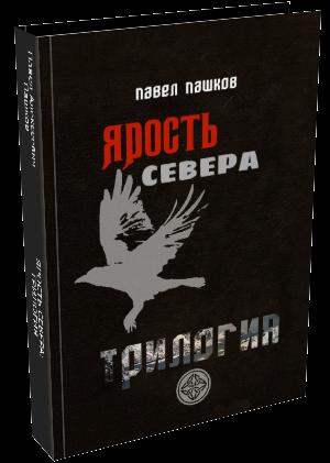"""В свет вышла моя новая книга """"Ярость Севера: трилогия"""": все части под одной обложкой!"""