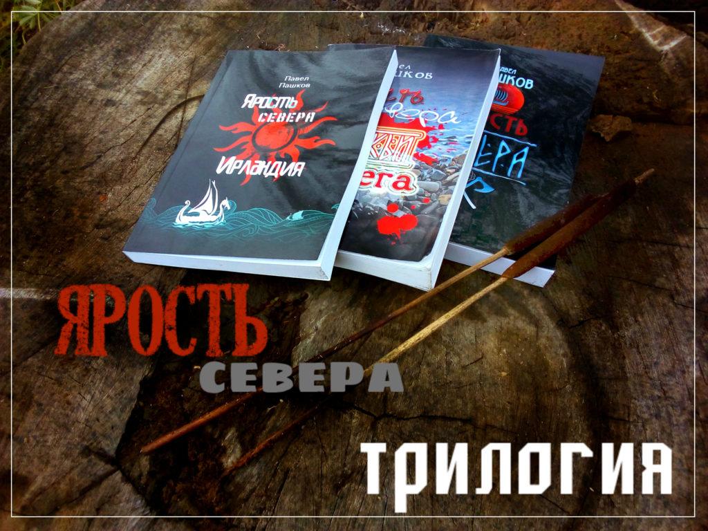 """Трилогия """"Ярость Севера"""": когда север - разрывает сталь."""