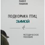 Методические пособия «Помощь птицам зимой» и «Синичники» отправлены в издательство!