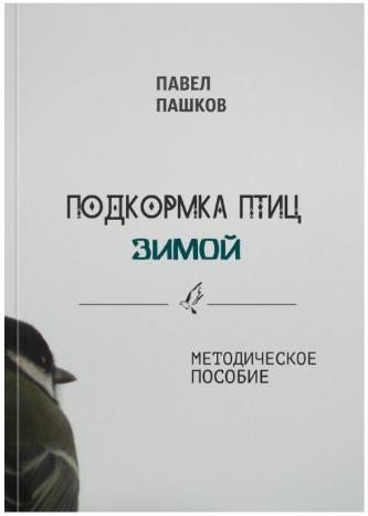 """Методические пособия """"Помощь птицам зимой"""" и """"Синичники"""" отправлены в издательство!"""