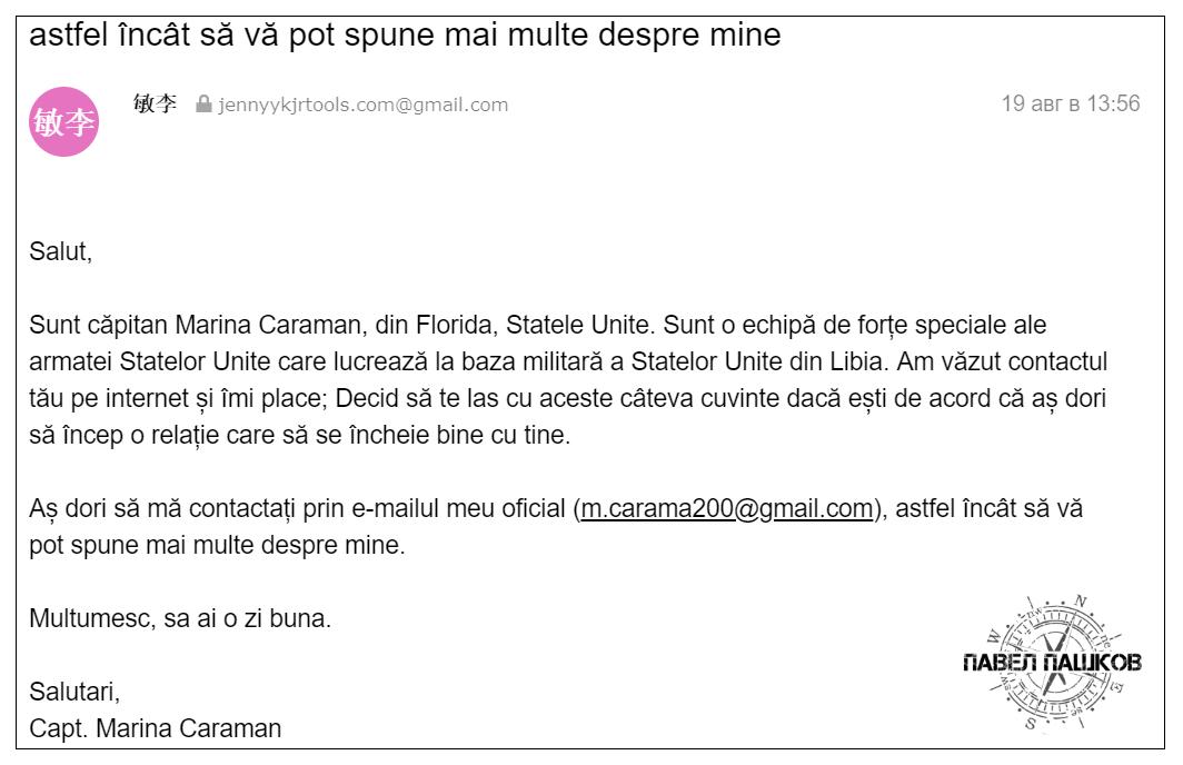Письма от «спецслужб USA»