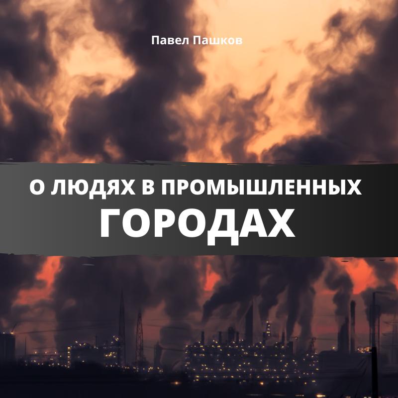 О людях в промышленных городах