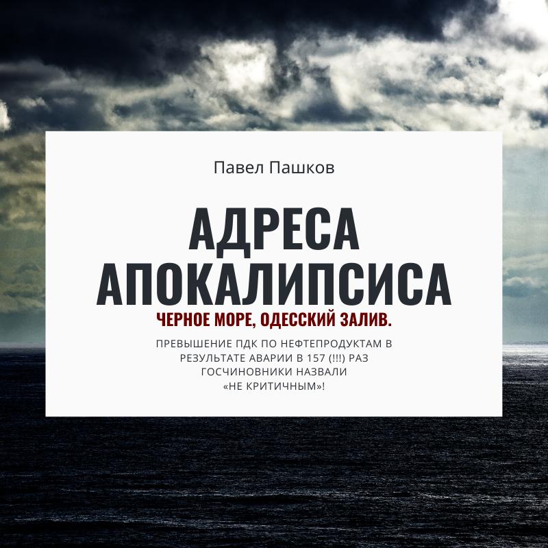 Адреса апокалипсиса: Черное море, Одесский залив.