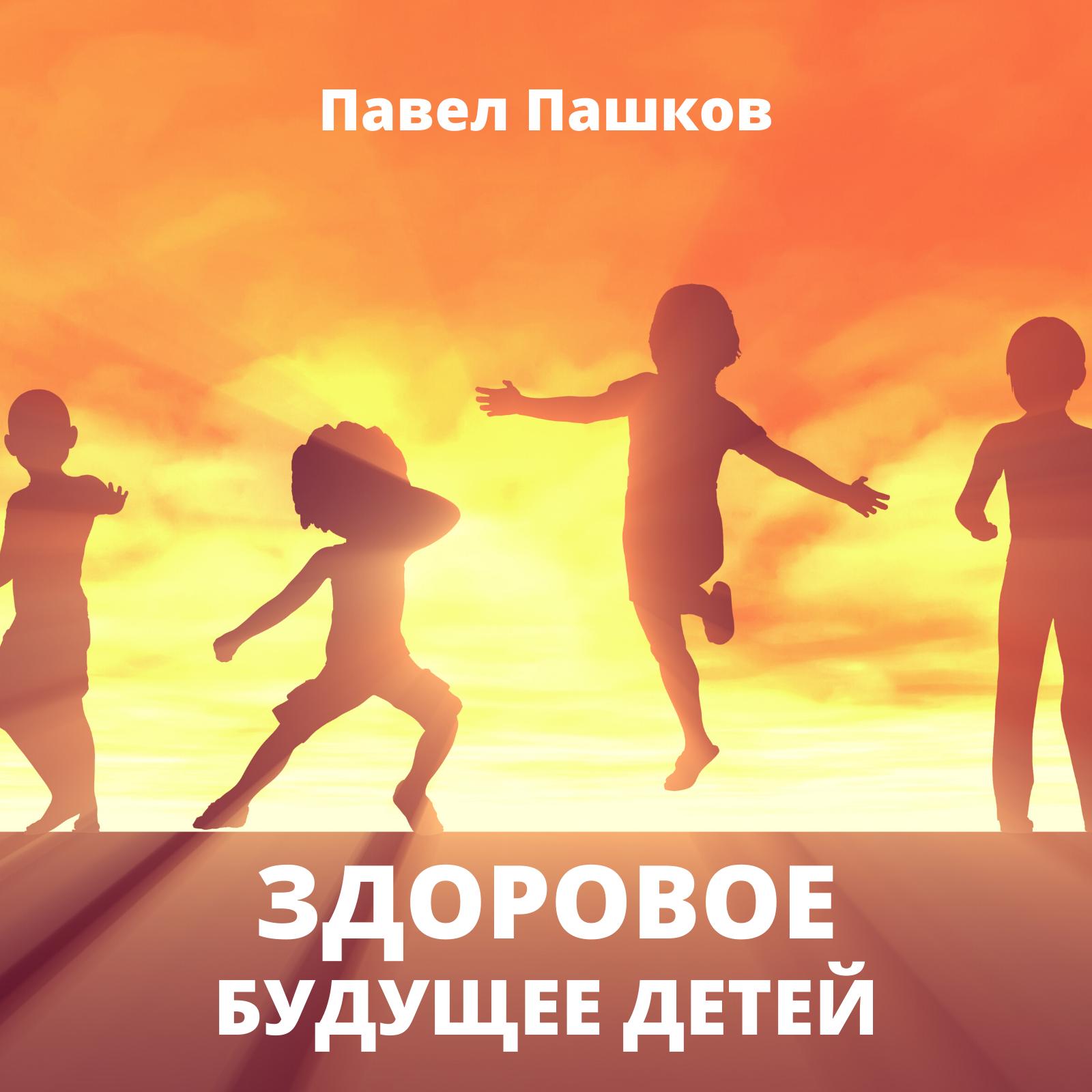 Здоровое будущее детей!