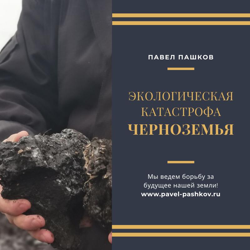 Экологическая катастрофа Черноземья!