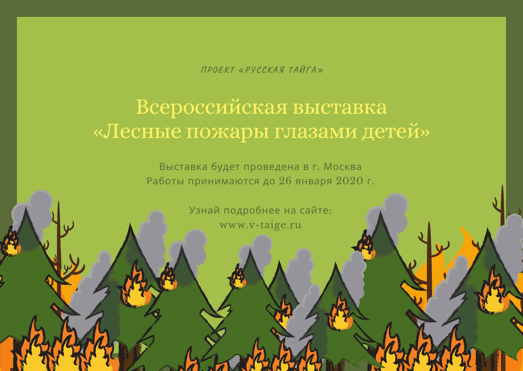 Всероссийская выставка детских рисунков «Лесные пожары глазами детей»