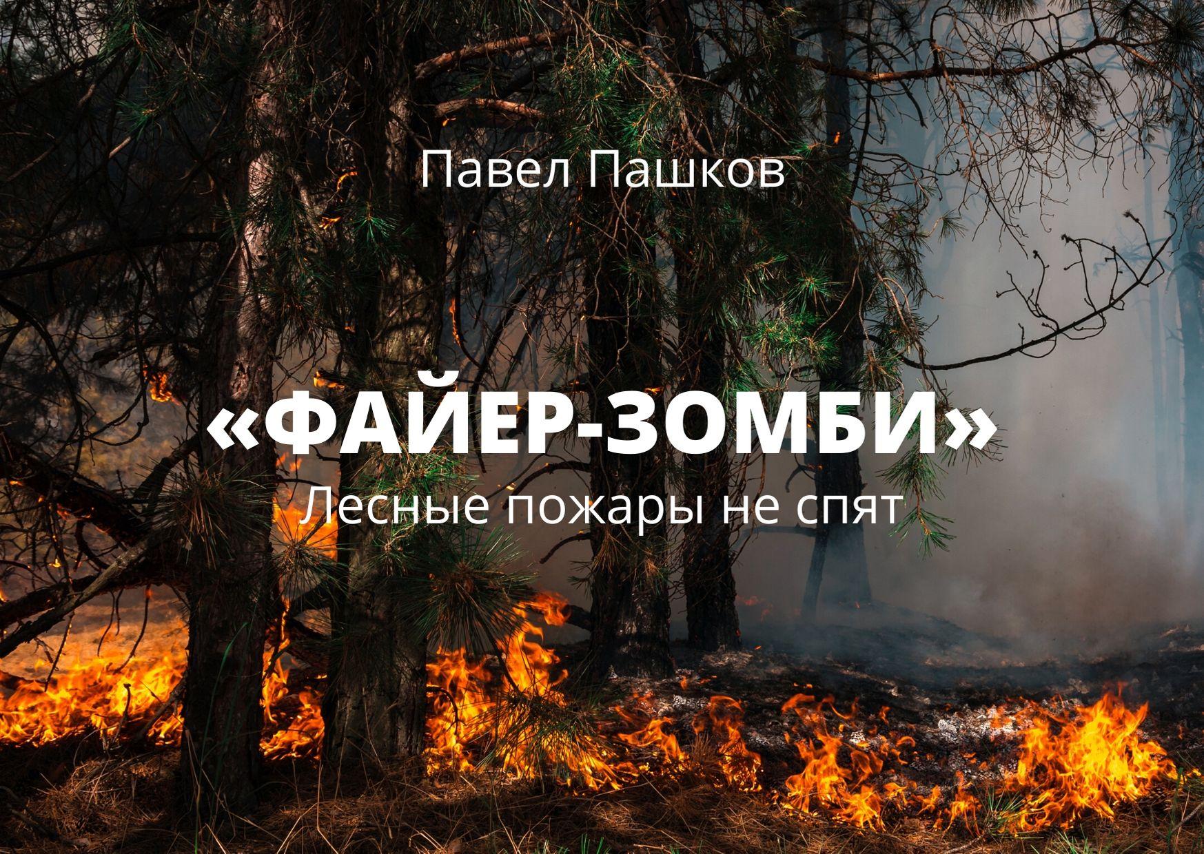 «Файер-зомби» - лесные пожары не спят!