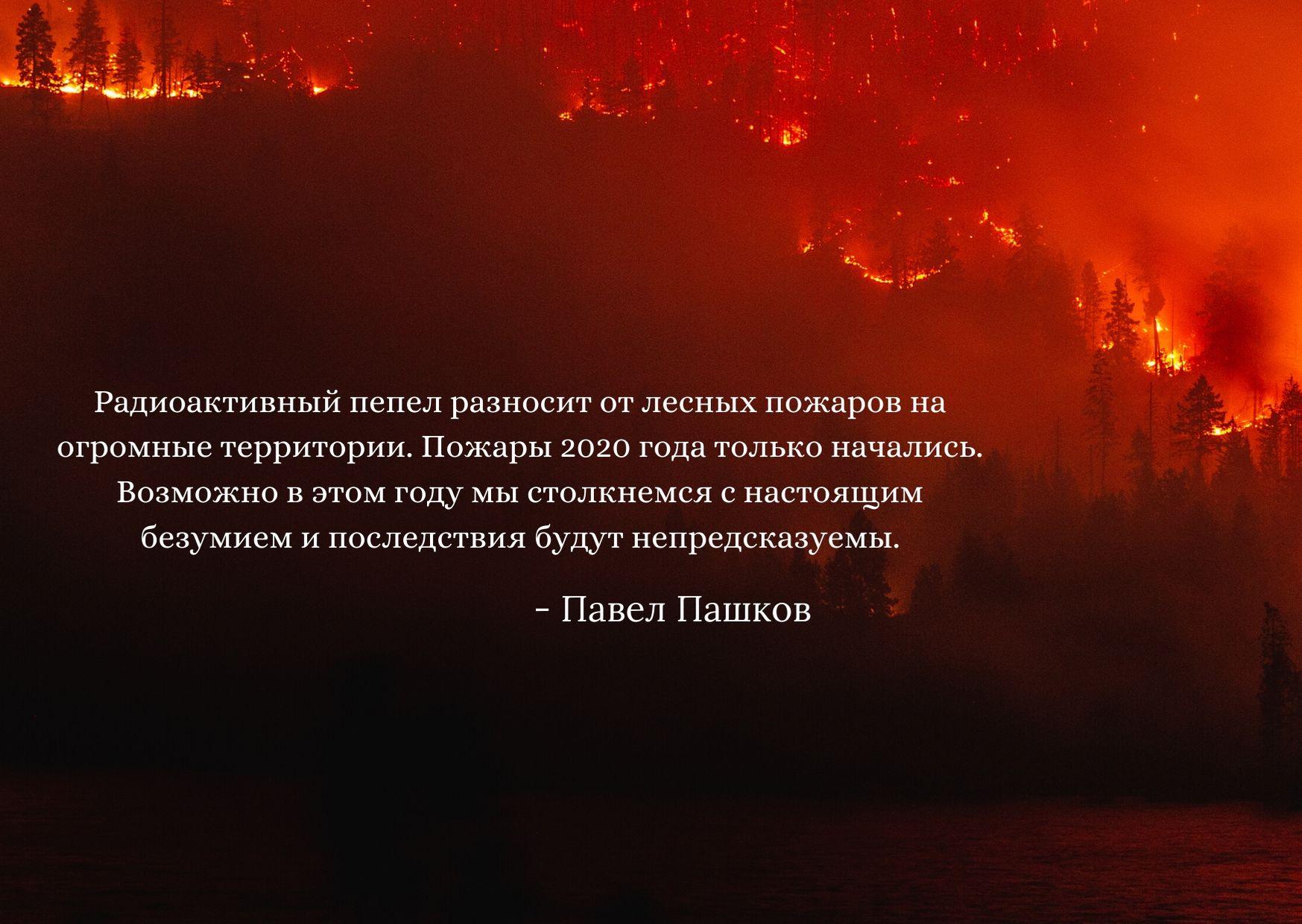 Радиоактивный пепел от лесного пожара!