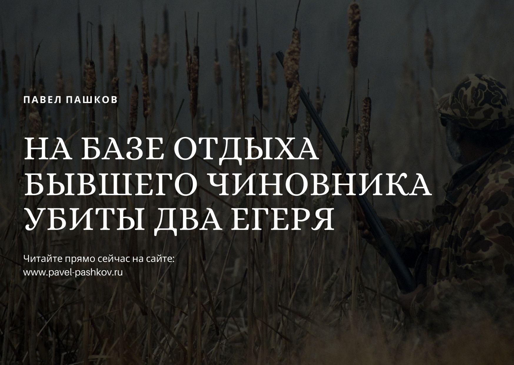 На базе отдыха бывшего влиятельного чиновника Москвы убиты два егеря!
