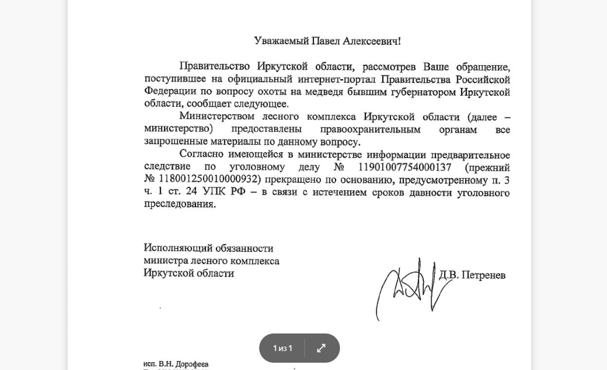 Получил официальный ответ от министра лесного комплекса Иркутской области