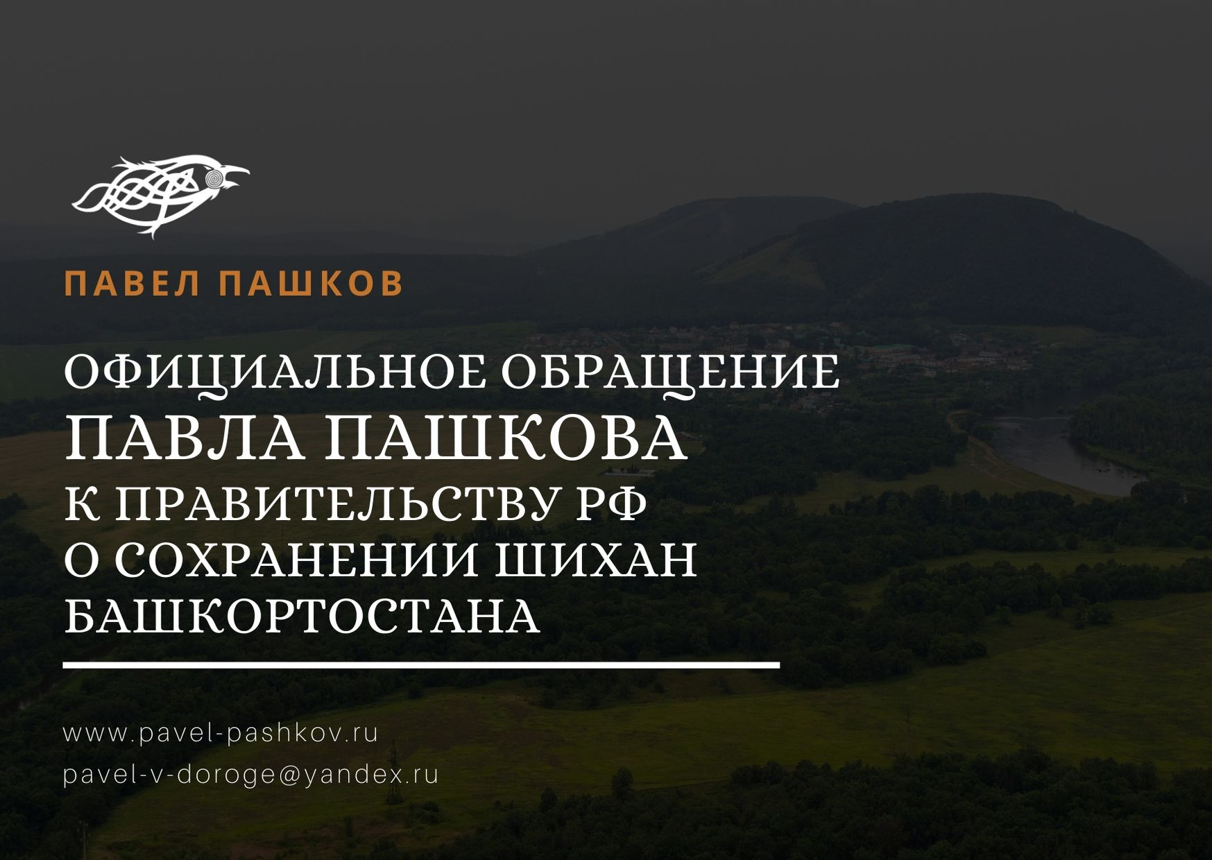 Официальное обращение Павла Пашкова к правительству РФ о сохранении шихан Башкортостана