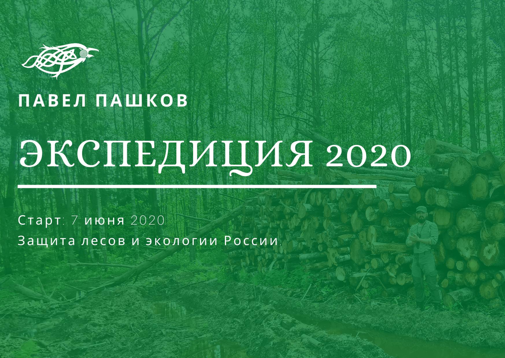 Экспедиция 2020