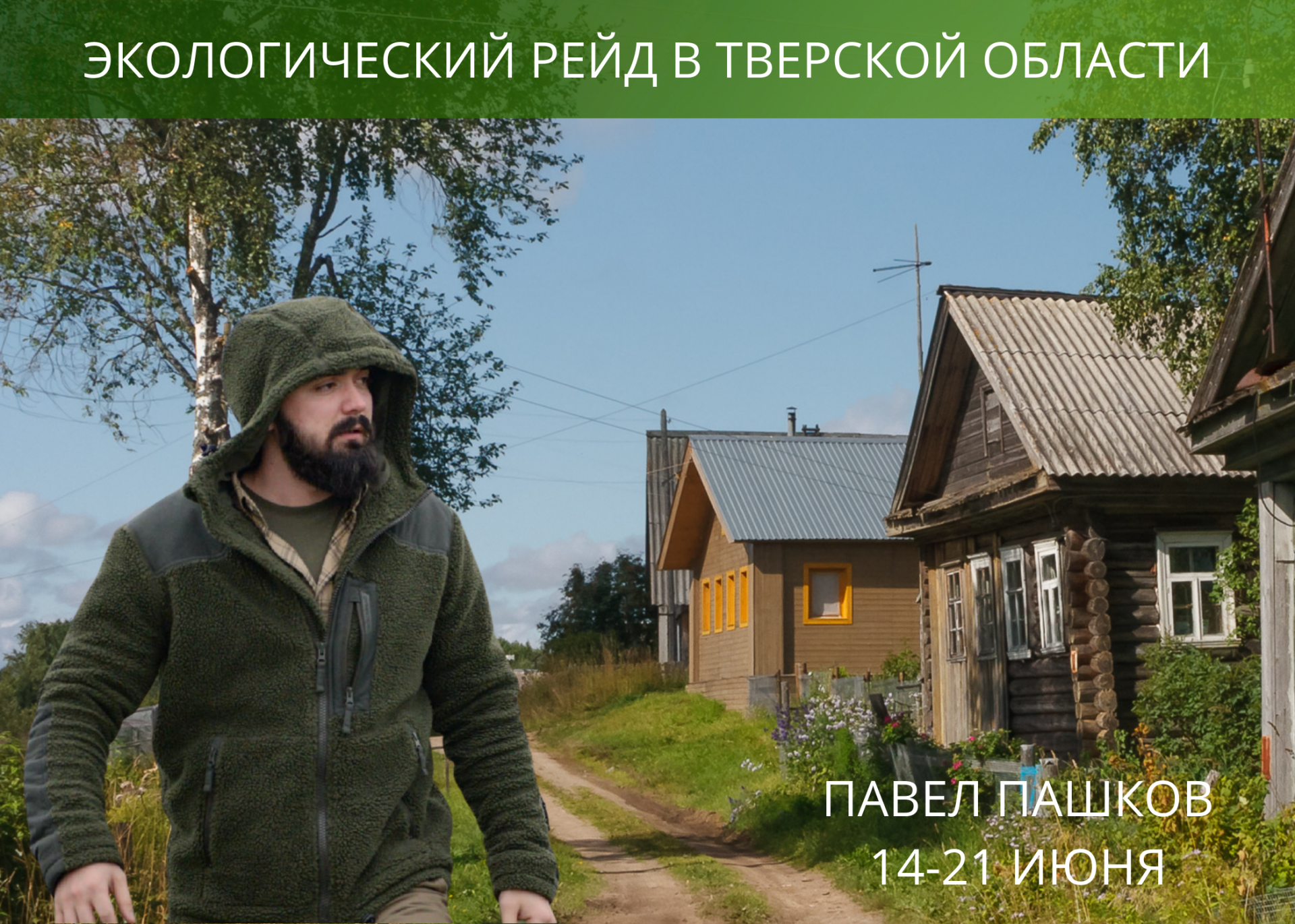 Экологический рейд в Тверскую область 14-21 июня