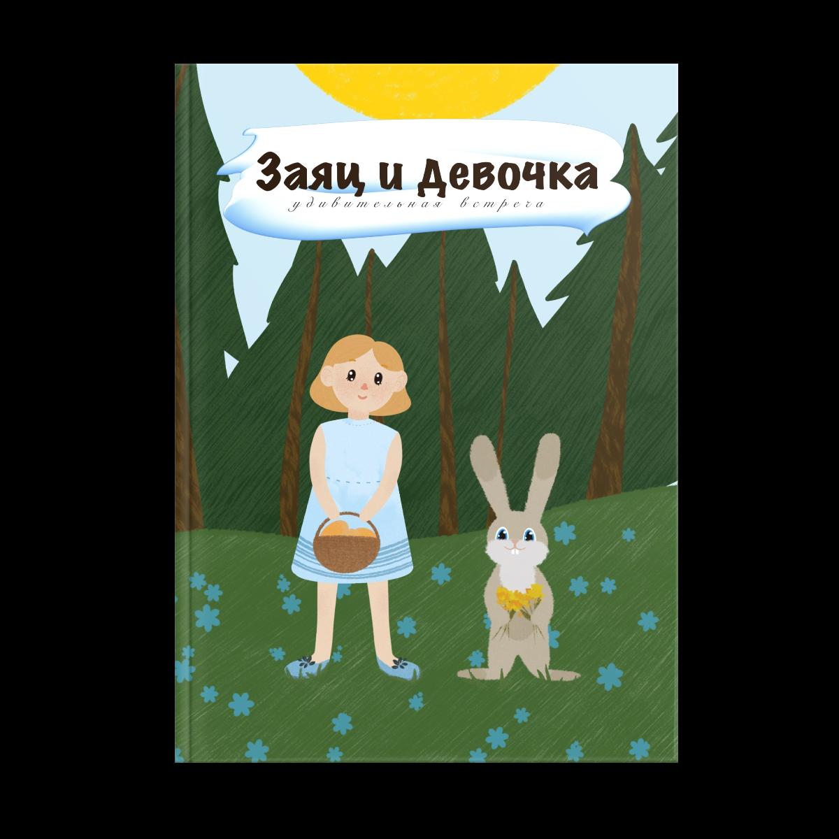 С днем защиты детей: закончил работу над детской книгой
